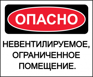 Russian Danger Confined Space Sign